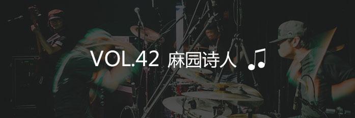 VOL.42 最不摇滚的摇滚乐队