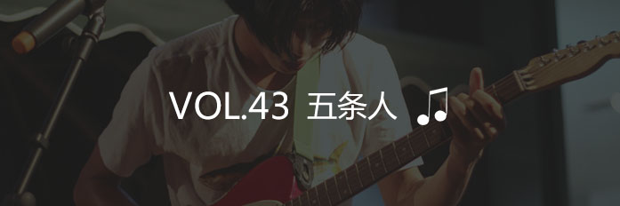 VOL.43 民谣走鬼五条人