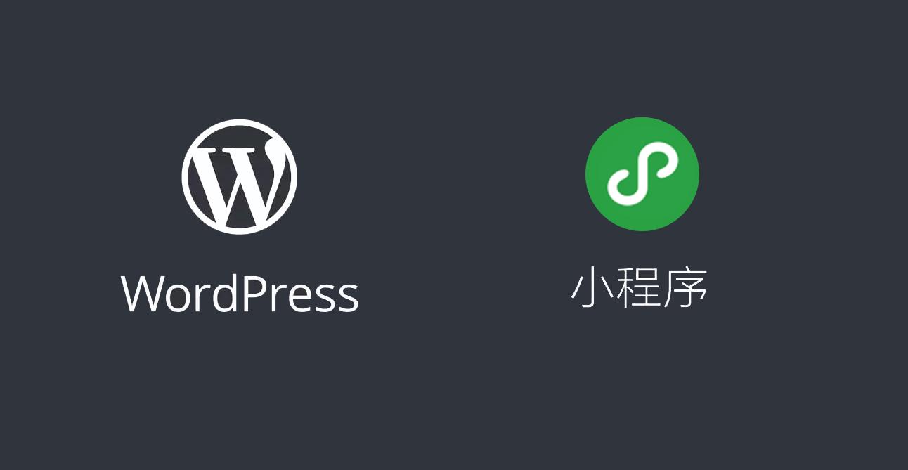 WordPress博客接入微信小程序