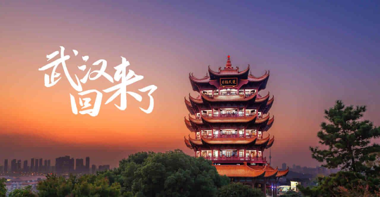 一个来自春天的信号:武汉终于解封了